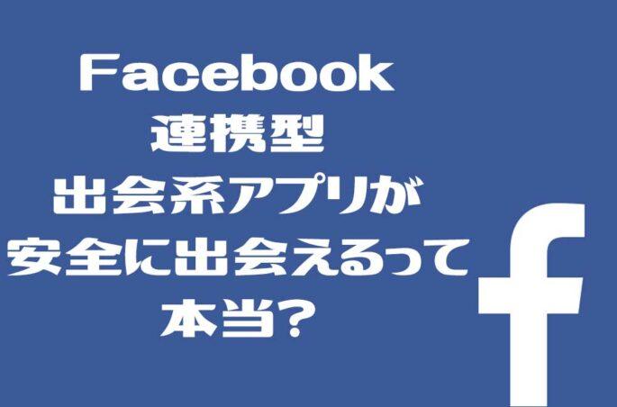 facebook連動型出会い系アプリについて