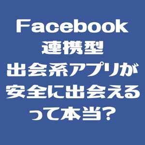 facebook連動サムネイル