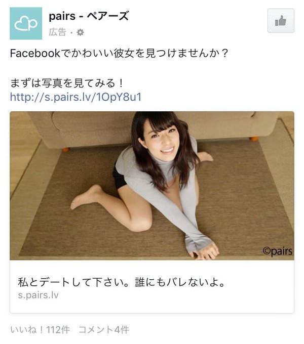 Pairs広告