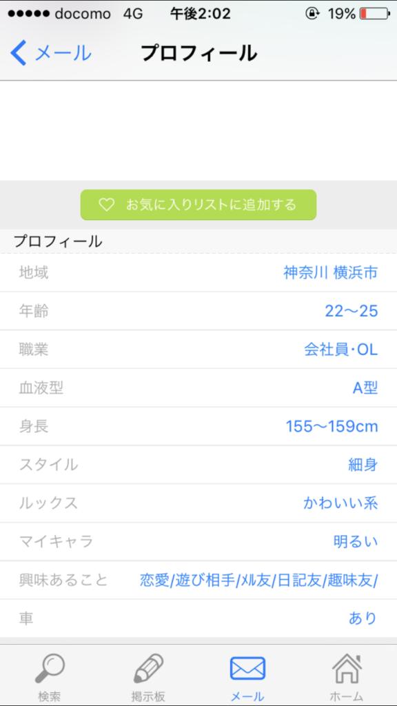 出会い系アプリの体型欄