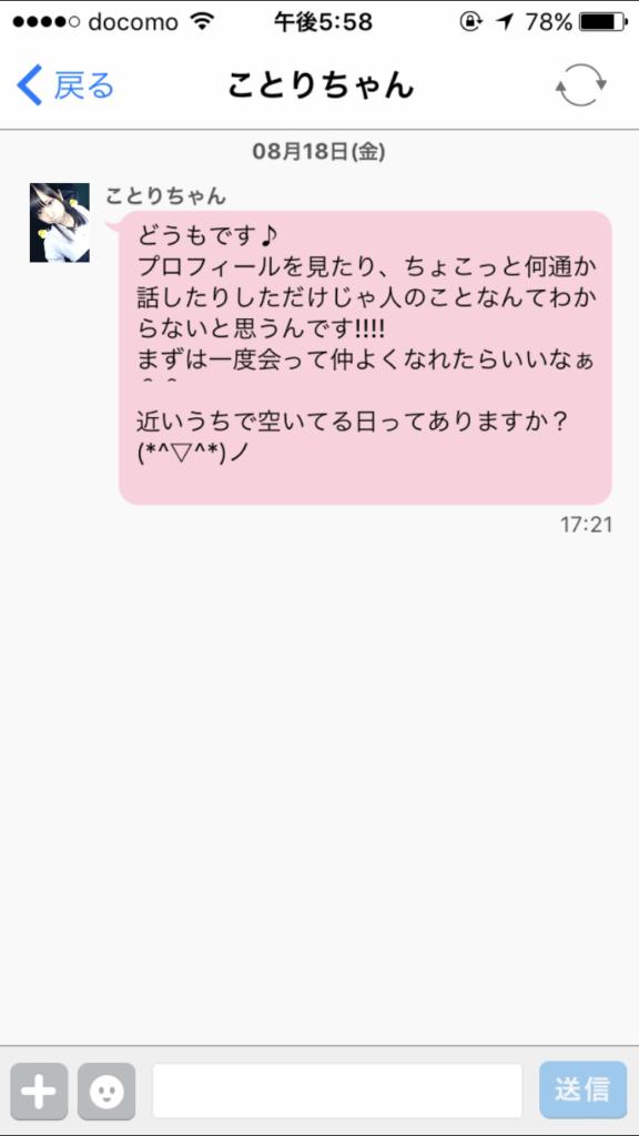 出会い系アプリで業者から送られてきたメッセージ
