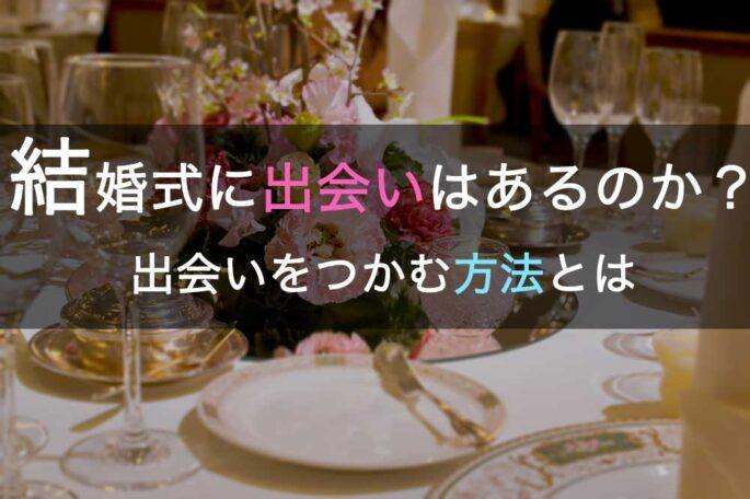 結婚式に出会いはあるのか?