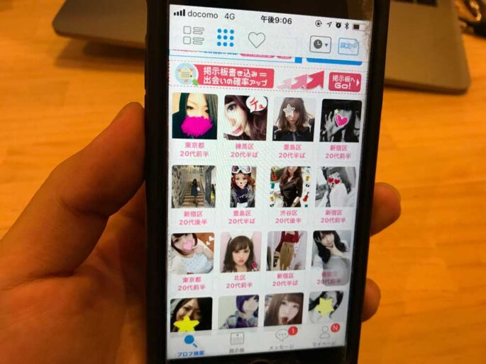 出会い系アプリ「ハッピーメール」の女性たち
