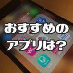おすすめの出会い系アプリ