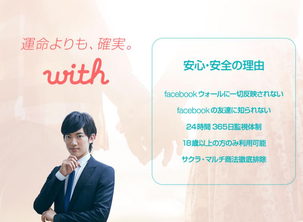withはFacebook連動で安心・安全