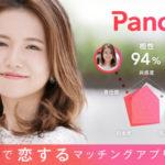 価値観重視のマッチングアプリ、Pancy(パンシー)は出会えるのか?