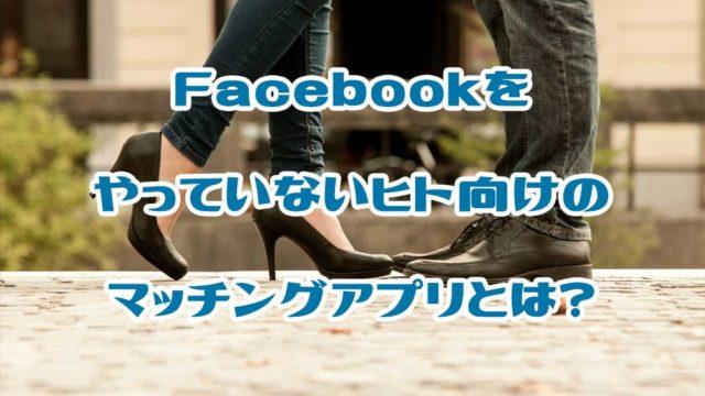 Facebookなしのおすすめマッチングアプリとは?
