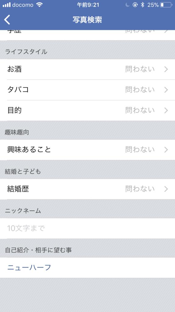 出会い系アプリでニューハーフを探す方法