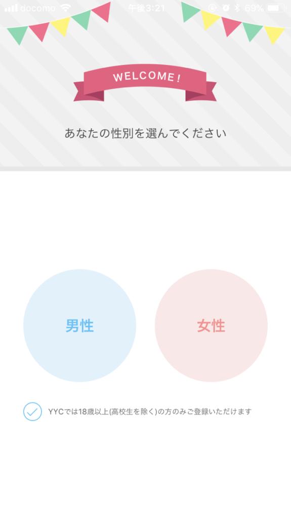 YYC登録画面