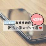 おすすめ定額制出会い系アプリ8選
