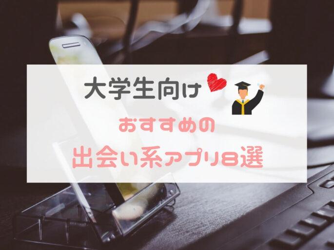 大学生向けおすすめ出会い系アプリ8選