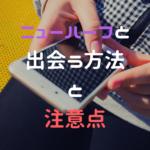 出会い系アプリでニューハーフと出会う方法と注意点