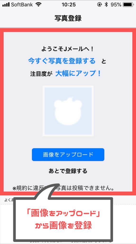 Jメール 写真登録