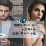 外国人と出会える出会い系アプリ