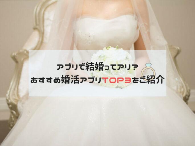 出会い系アプリで結婚ってアリ?おすすめ婚活アプリTOP3