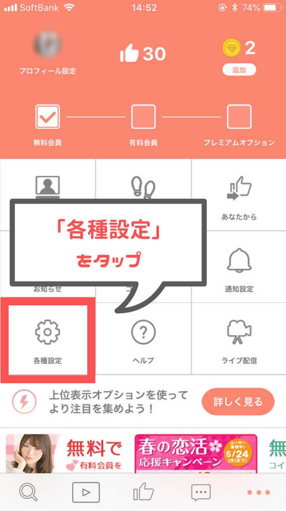 マッチブック マイページ