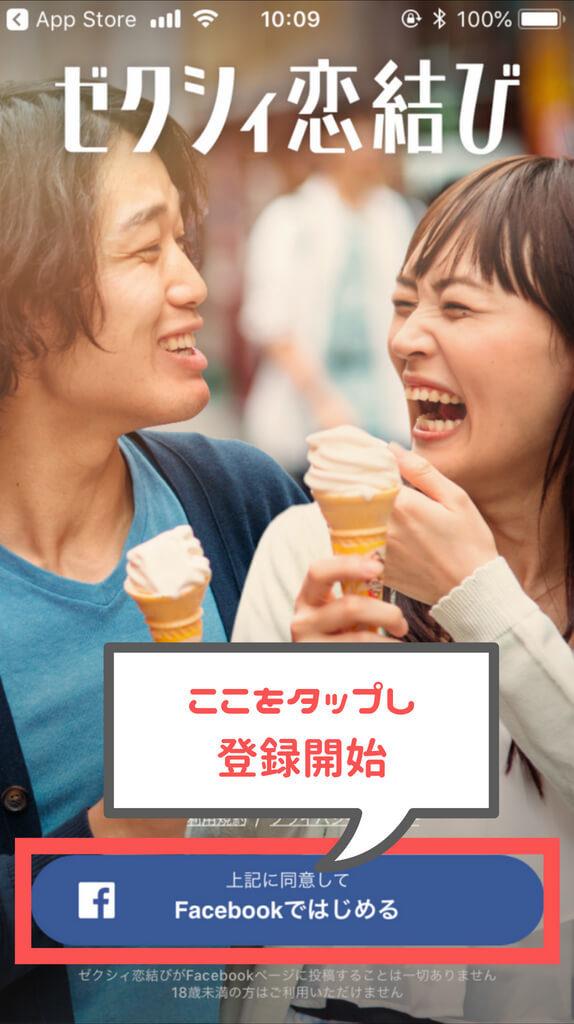 ゼクシィ恋結び 起動画面