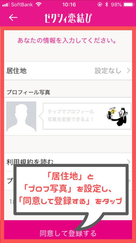 ゼクシィ恋結び 登録確認
