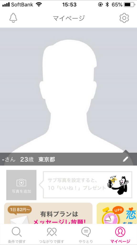 ゼクシィ恋結び 写真登録