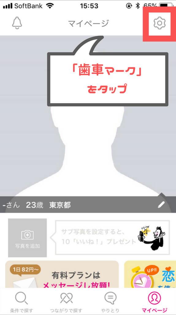 ゼクシィ恋結び マイページ