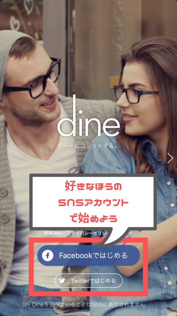 Dine 起動画面