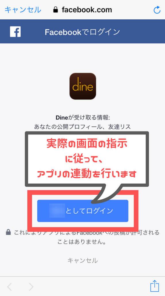 Dine Facebook連動
