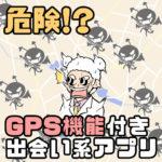 超絶危険だった!!GPS機能付きの出会い系アプリの恐ろしさを解説