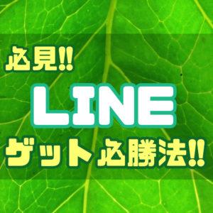 必見!出会い系アプリでLINEを自然に交換する方法とその際に注意するべきポイント