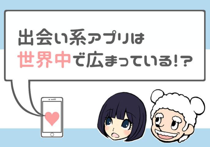 出会い系アプリで彼氏と付き合うってどうなの?