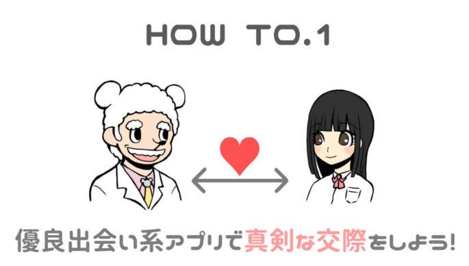 方法1 JKと真剣な交際をする