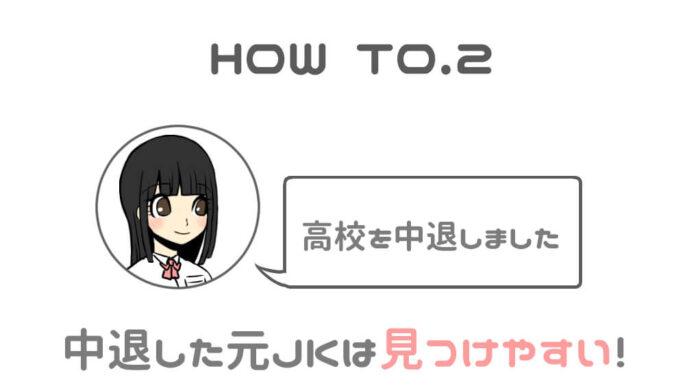 方法2 中退したJKを狙う
