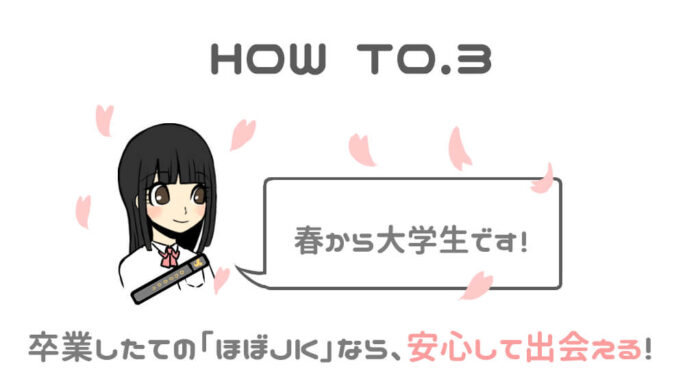 方法3 ほぼJKを狙う