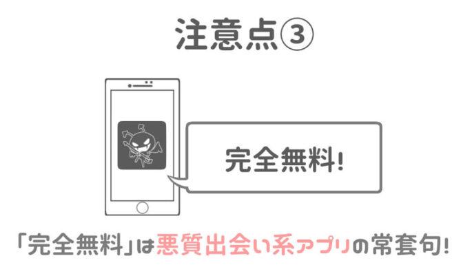 出会い系アプリでのLINE交換の注意点③ 完全無料を謳うアプリを使っている場合