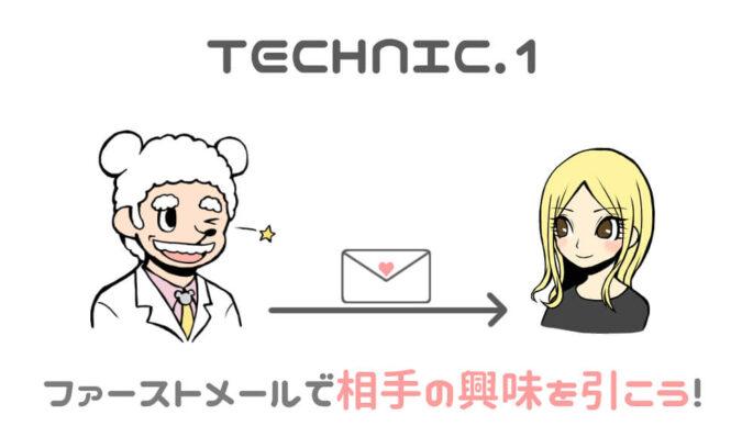 テクニック1 ファーストメールで相手の興味を引こう!