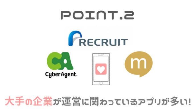 サクラがいない出会い系アプリ・サイトの特徴② 運営会社に権威性がある!