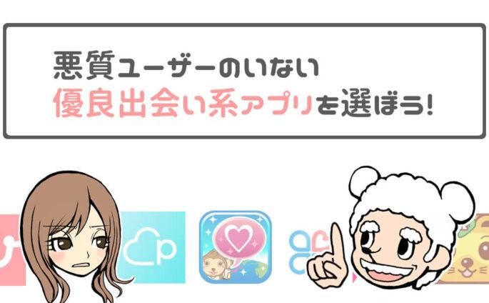 悪質ユーザーのいない優良出会い系アプリを選ぼう!