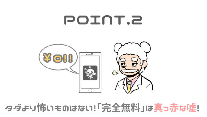 悪質出会い系アプリ・サイトの特徴② 完全無料をアピールしている!