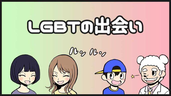 LGBTの出会い