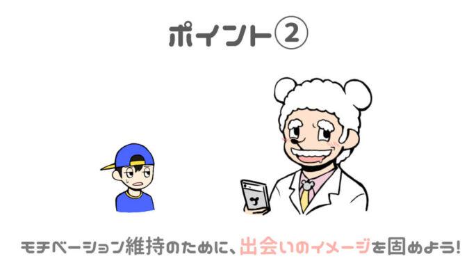 ポイント②-「出会い系アプリで女性に出会いたい!」という強い意欲を持ちつづけること!