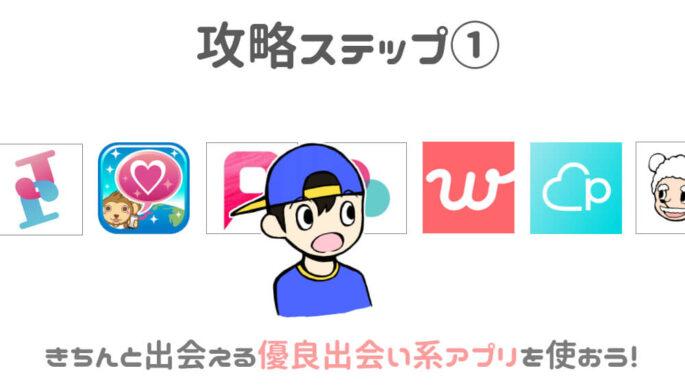 出会い系アプリ攻略ステップ①-出会える出会い系アプリを利用すること!