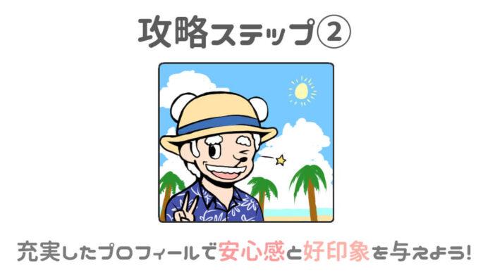 出会い系アプリ攻略ステップ②-充実したプロフィールを作成すること!